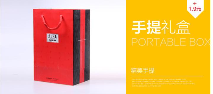 026手提盒.png (720×320)