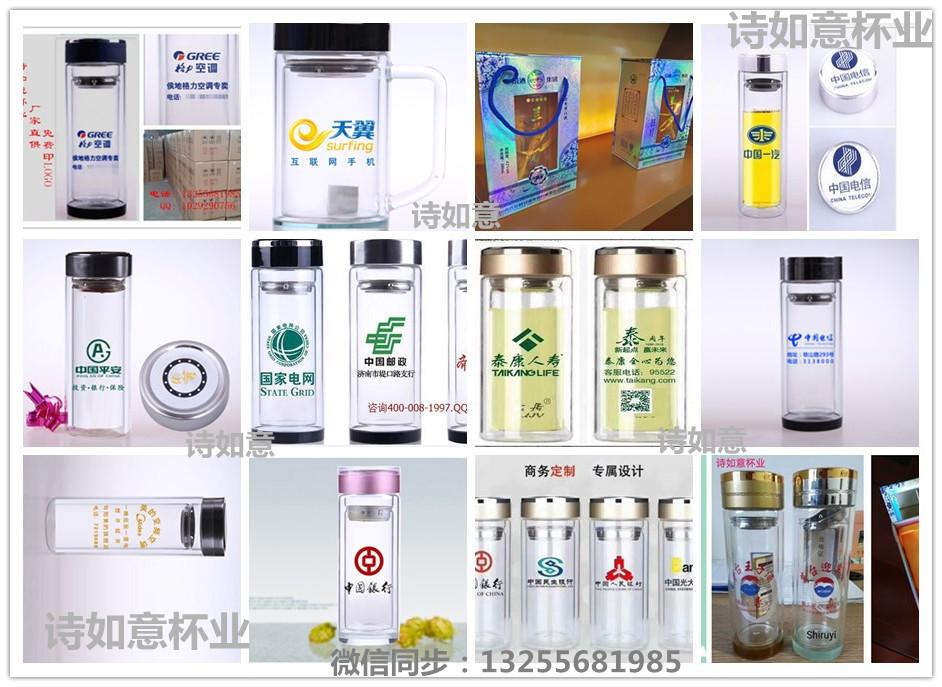 淄博双层玻璃杯生产厂家诗如意500强企业部分案例