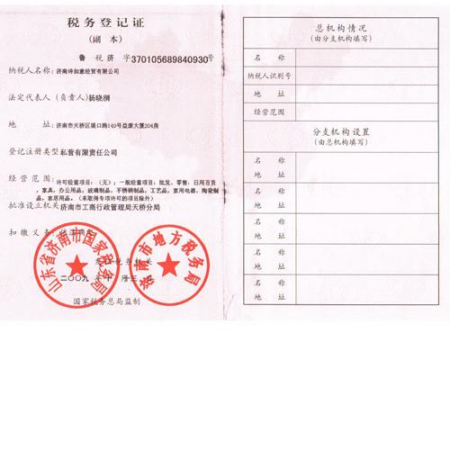 诗如意税务登记证